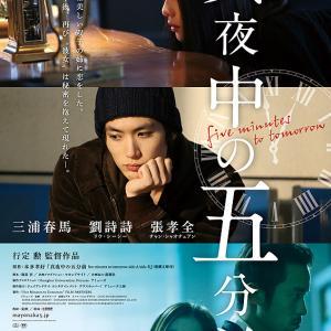 三浦春馬さん主演の【真夜中の5分前】を中洲大洋劇場で見る!