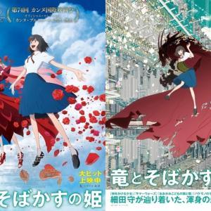 アニメ『竜とそばかすの姫』興収8.9億円超スタート とのこと!