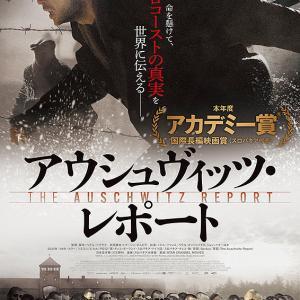 映画【アウシュヴィッツ・レポート】をKBCシネマで見る!