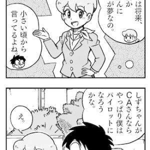 【女子高生しずちゃん】大人になったら【4コマ漫画】