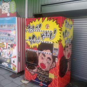 【10円自販機】10円で飲み物が買える自動販売機が大阪にあるらしいので行ってみた【大阪名所】