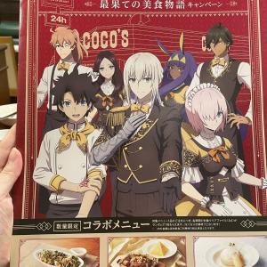 【COCO'S】5月13日より劇場版 Fate/Grand Orderのコラボ開始!ココスでコラボメニュー食べてきた!【FGO】