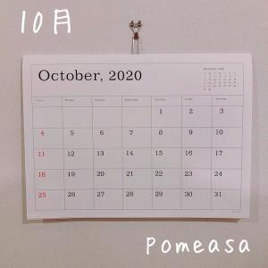 10月始まりと中秋の名月