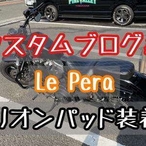 ファーティーエイトカスタムブログ!お揃いのLePeraタンデム用ピリオンパッドを装着!