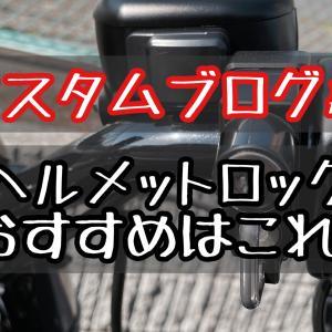 フォーティーエイトカスタムブログ!ヘルメットロックのおすすめ取り付け位置!スッキリ快適