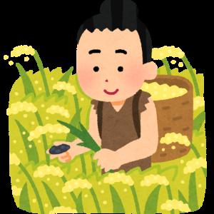 【2020/09/16】太郎の日常 歴史はじまる
