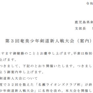 第3回奄美少年剣道新人戦大会が開催されます