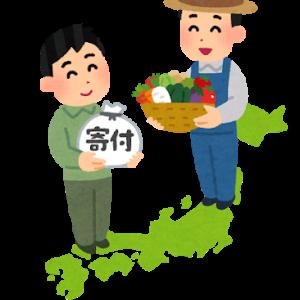 【節税】ふるさと納税を利用しよう!