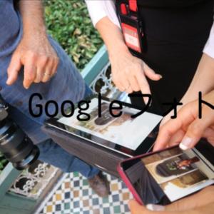 Googleフォトの無料バックアップ終了! 安心して~~自分で簡単確認方法
