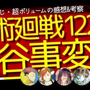 呪術廻戦のネタバレ感想・考察122話!野薔薇VS真人の結末予想スペシャル