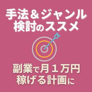 副業で月1万円を稼げる計画に【手法&ジャンル検討のススメ】