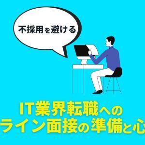 【不採用を避ける】IT業界転職へのオンライン面接の準備と心構え