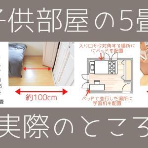 子供部屋5畳のレイアウト公開!中学生や高校生には狭い間取りなのか?