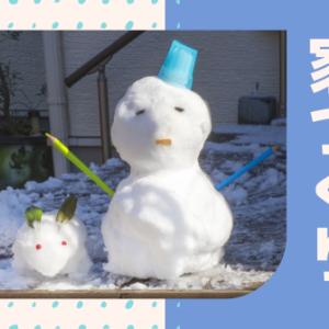 北海道の家づくりの工夫!我が家の雪の後悔から学ぶ暮らしぶりとヒント