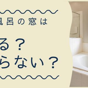 お風呂の窓はいる?いらない?入居から10年後に出した答えとは?