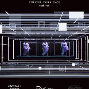 『Reframe THEATER EXPERIENCE with you』の感想【副音声注意点あり】変化し続けるという変わらなさ