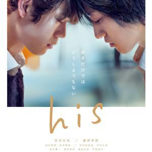 映画『his』の感想 ひとりきりでも二人だけでもこの社会で生きていくことは困難