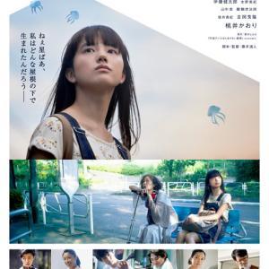 映画『宇宙でいちばんあかるい屋根』の感想 日本でいちばんやさしい生霊