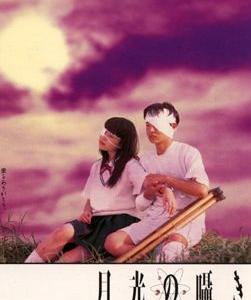 映画『月光の囁き』の紹介 純粋な愛情は醜くてブザマ