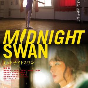 映画『ミッドナイトスワン』の感想 吉田美和の歌ってうますぎて逆に暴力と感じることがあるけど、そんな感じかも