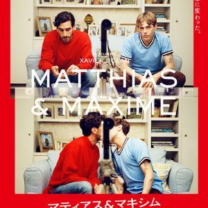 映画『マティアス&マキシム』の感想 どっちがマティアス?どっちがマキシム?とりあえず仲間って最高じゃね!?