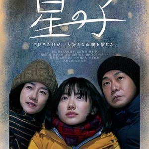 映画『星の子』の感想 ちひろ の生い立ちより超有名子役 芦田愛菜の人生の方がレアだよな