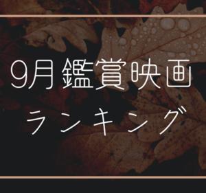 9月に鑑賞した映画ランキング ベスト5