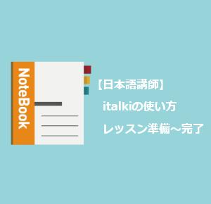 【レッスン準備から完了まで】日本語講師としてのitalkiの使い方を現役講師が解説