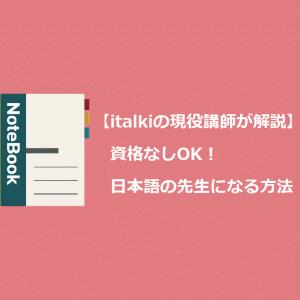 【資格なしOK】italkiでオンラインの日本語講師になる方法!現役講師が解説