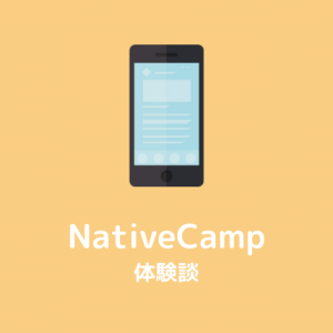 【7日間無料】ネイティブキャンプを体験した感想!予約なし受け放題が最高だった