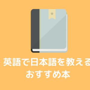【初級日本語】英語で日本語を教えるのに役立つ本を紹介