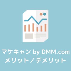 【転職保証あり】マケキャンのメリット・デメリットを解説