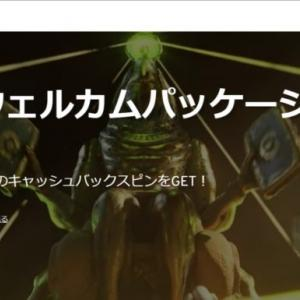 【オンラインカジノ】ワンダリーノの人気理由!ボーナス・入出金・おすすめゲーム