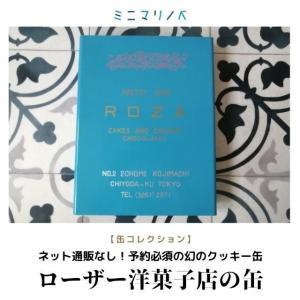 昭和レトロなローザー洋菓子店の缶クッキー|要予約、ネット通販不可の入手困難品