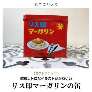 昭和レトロ 真っ赤でかわいい業務用缶|リス印マーガリンの缶