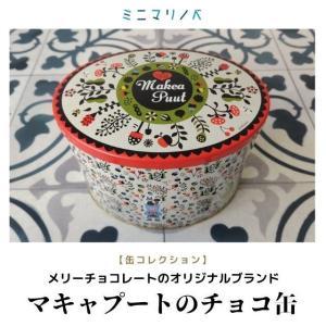 メリーチョコレートのマキャプートクランチチョコ缶|北欧ファンシーな小判形缶