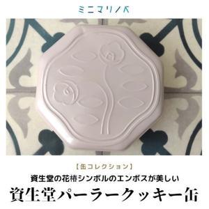 資生堂パーラーのクッキー缶|花椿ビスケット限定カラー缶