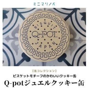 Q-potのクッキー缶|ビスケットモチーフのかわいい丸缶