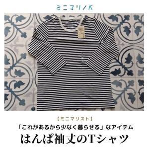【40代ミニマリストのファッション】無印良品の七分袖Tシャツは超オススメ