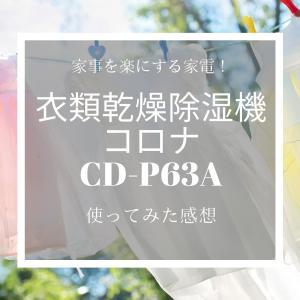 【梅雨の日の部屋干しに必須】衣類乾燥除湿器CORONA(コロナ)CD-P63A 使ってみた感想・レビュー