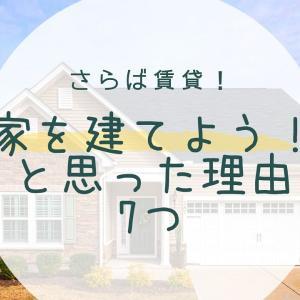 マイホーム計画 | 家を建てようと思った理由 7つ