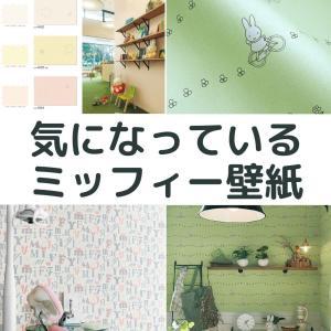 【リリカラ2020年】かわいいミッフィーがお部屋の壁紙に♪アクセントクロスにおすすめ