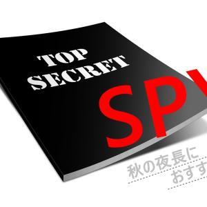 秋の夜長にスパイ映画を『SPY スパイ』