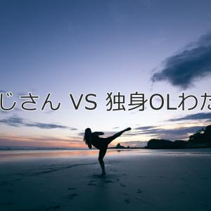 無神経なおじさんVS独身OL【実録】