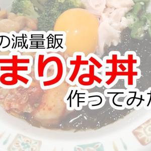 究極の減量飯・まりな丼作ってみた【レシピ】