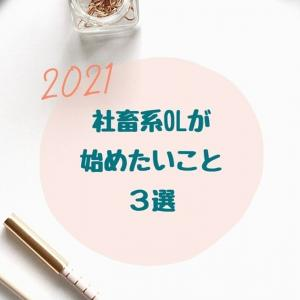 2021年から始めようと思っていること3つ
