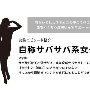 自称サバサバ系女子エピソード④衝撃の【言動&行動】