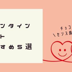 バレンタイン【チョコ以外】おすすめギフト5選