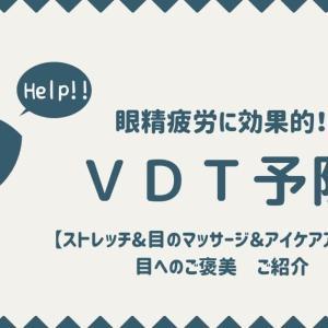 眼精疲労に効果的!VDT予防【ストレッチ&目のマッサージ】