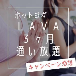 LAVAの3ヶ月通い放題キャンペーン感想【口コミ】